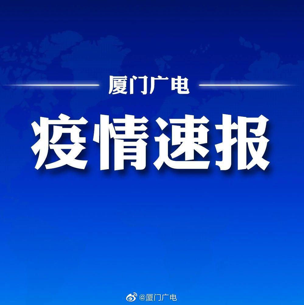 快讯!23日福建新增2例境外输入确诊