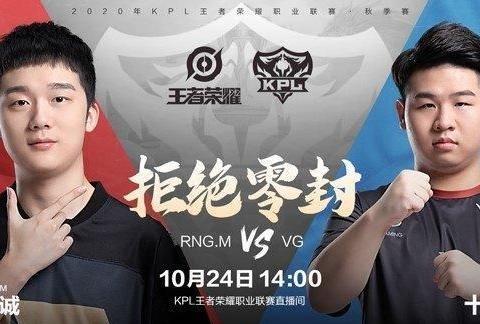 RNG.M迎战VG,西安WE、佛山GK争抢第三分