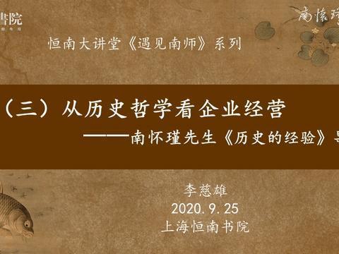 南怀瑾先生学生李慈雄:从历史哲学看企业经营(上)