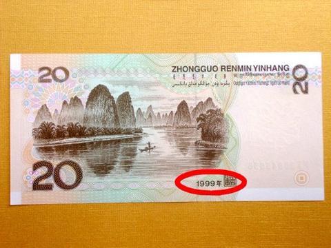 """20元纸币上,如果出现这两个""""字母"""",最高增值25倍!"""