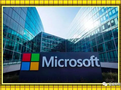 【猛兽财经】微软2021财年第一季度财报临近,大概率会再次跑赢