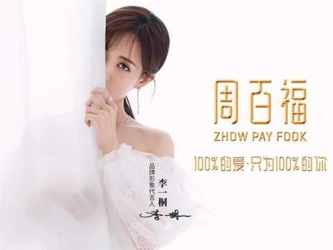 周百福代言人全新品牌形象广告大片震撼首发