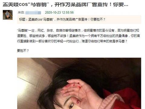 """孟美岐最新广告大片出炉,被指在cos马蓉经典动作""""马蓉躺"""""""