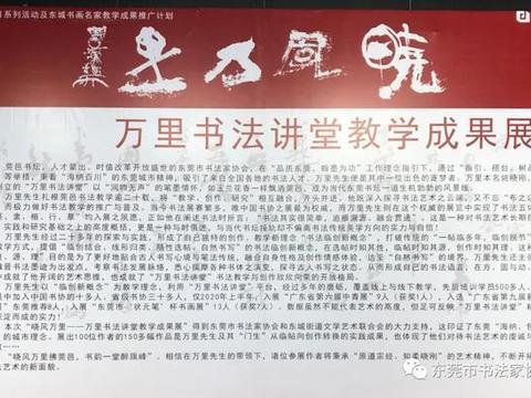 """""""晓风万里——万里书法讲堂""""教学成果展在东莞东城展览馆举行"""