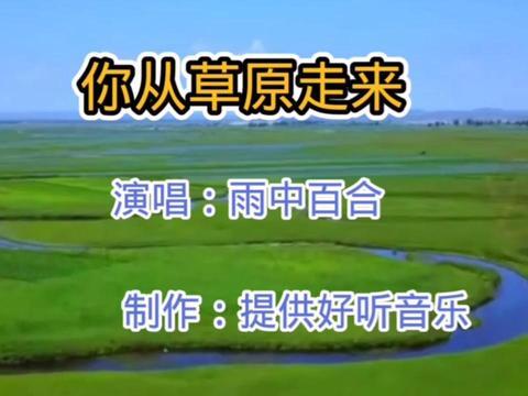 一首草原之歌《你从草原走来》深情动容!嗓音响彻天际!好听极了
