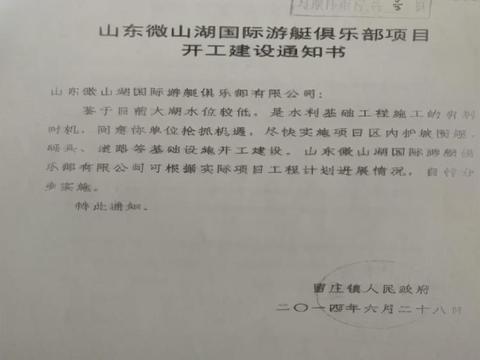 """山东济宁重点项目""""变""""违规 微山湖""""游艇梦""""破碎后残局难解"""