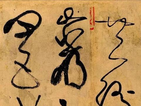 张旭《古诗四帖》:笔法奔放不羁,如惊电激雷,草书的巅峰之作