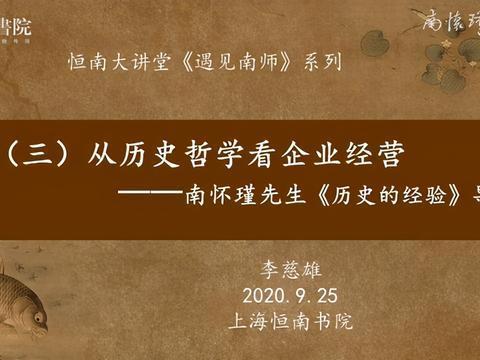 李慈雄先生:从历史哲学看企业经营——《历史的经验》导读(下)