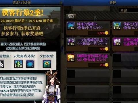 DNF:侠客行第二季奖励曝光,可白嫖5200引导石、4本黄金书