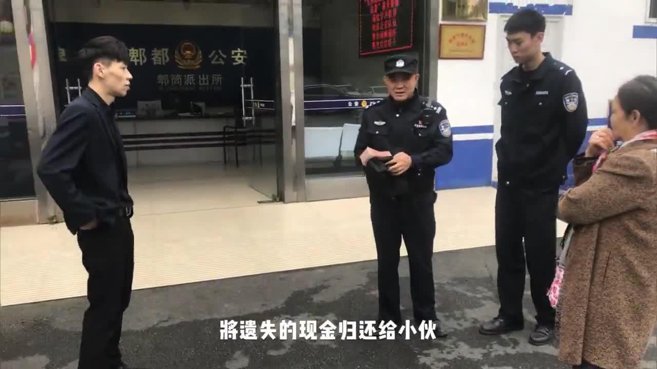 视频 | 小伙遗失3万现金 郫都警民接力物归原主