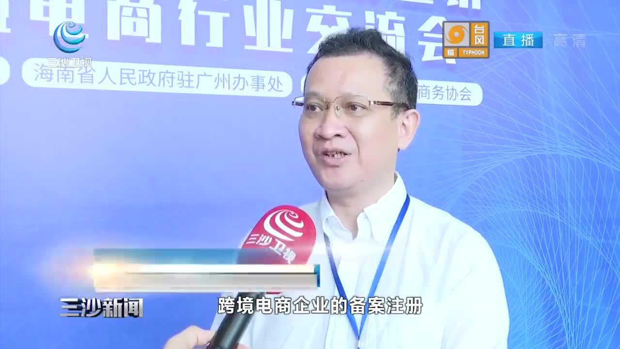 自贸港牵手大湾区 琼粤跨境电商产业合作迎新机遇