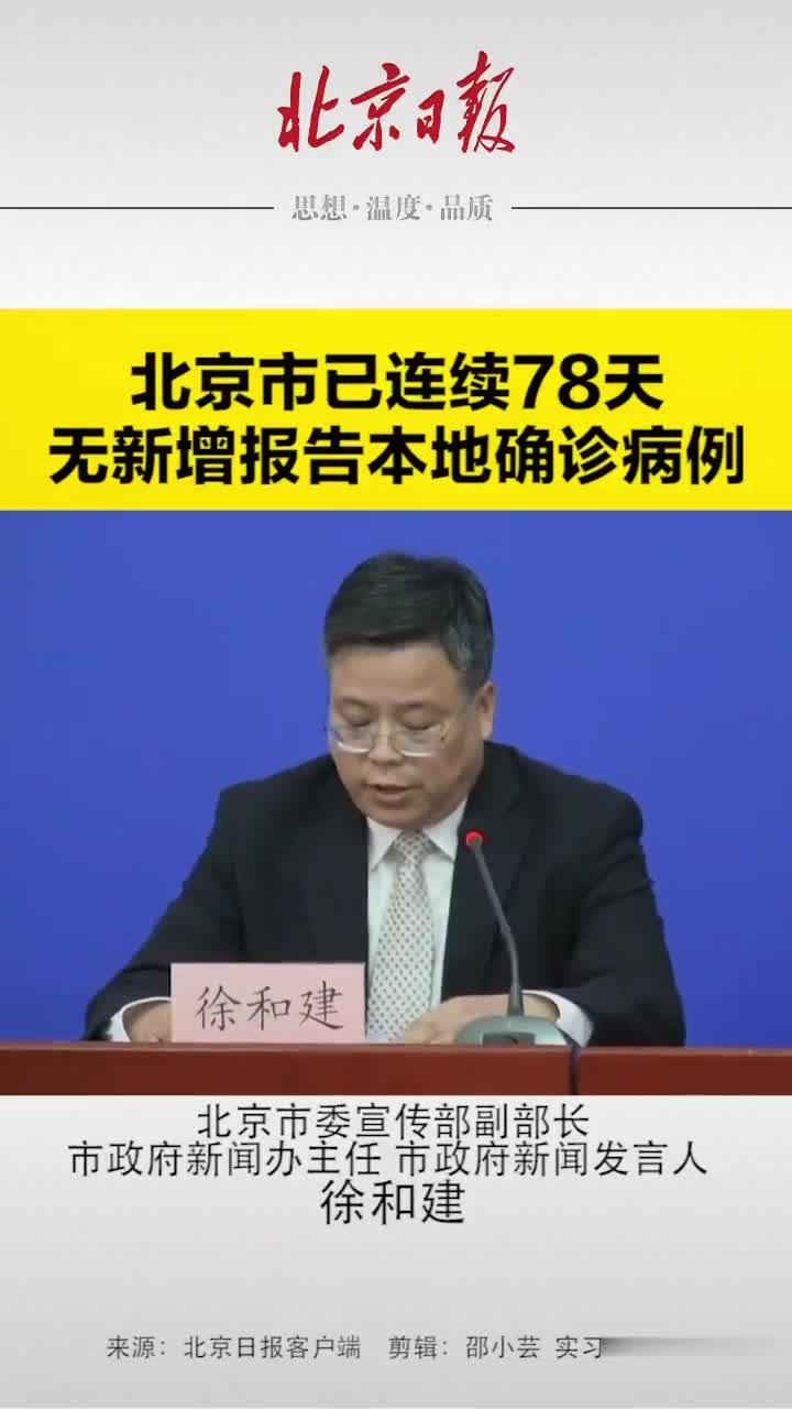 北京市已连续78天无新增报告本地确诊病例