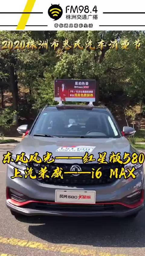 看2020株洲汽车消费节之东风风光——红星版580、上汽荣威——i6