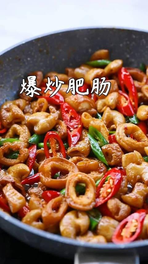 零厨艺家常菜,香而不腻的爆炒肥肠