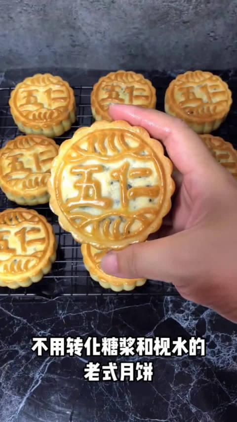 中秋节小吃:老式五仁月饼教程……