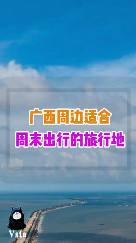 广西周边适合周末出行的旅游胜地……