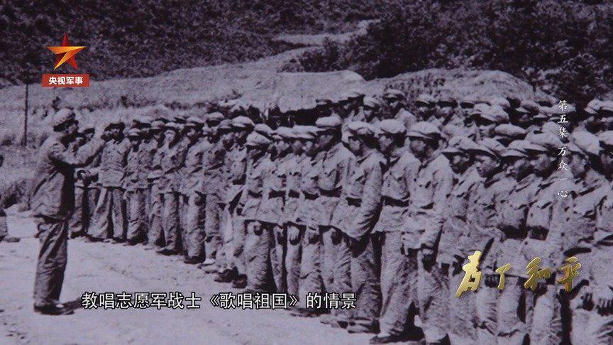 瞬间泪目!志愿军在前线唱起歌唱祖国