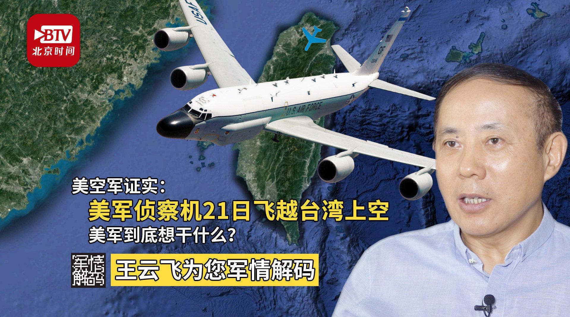 美空军证实:美军侦察机21日飞越台湾上空