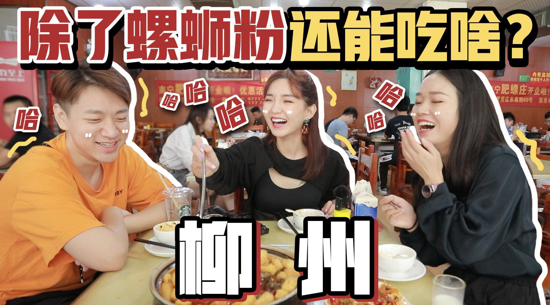 约网友吃饭第一集!   柳州除了螺蛳粉还有啥好吃的宝藏?