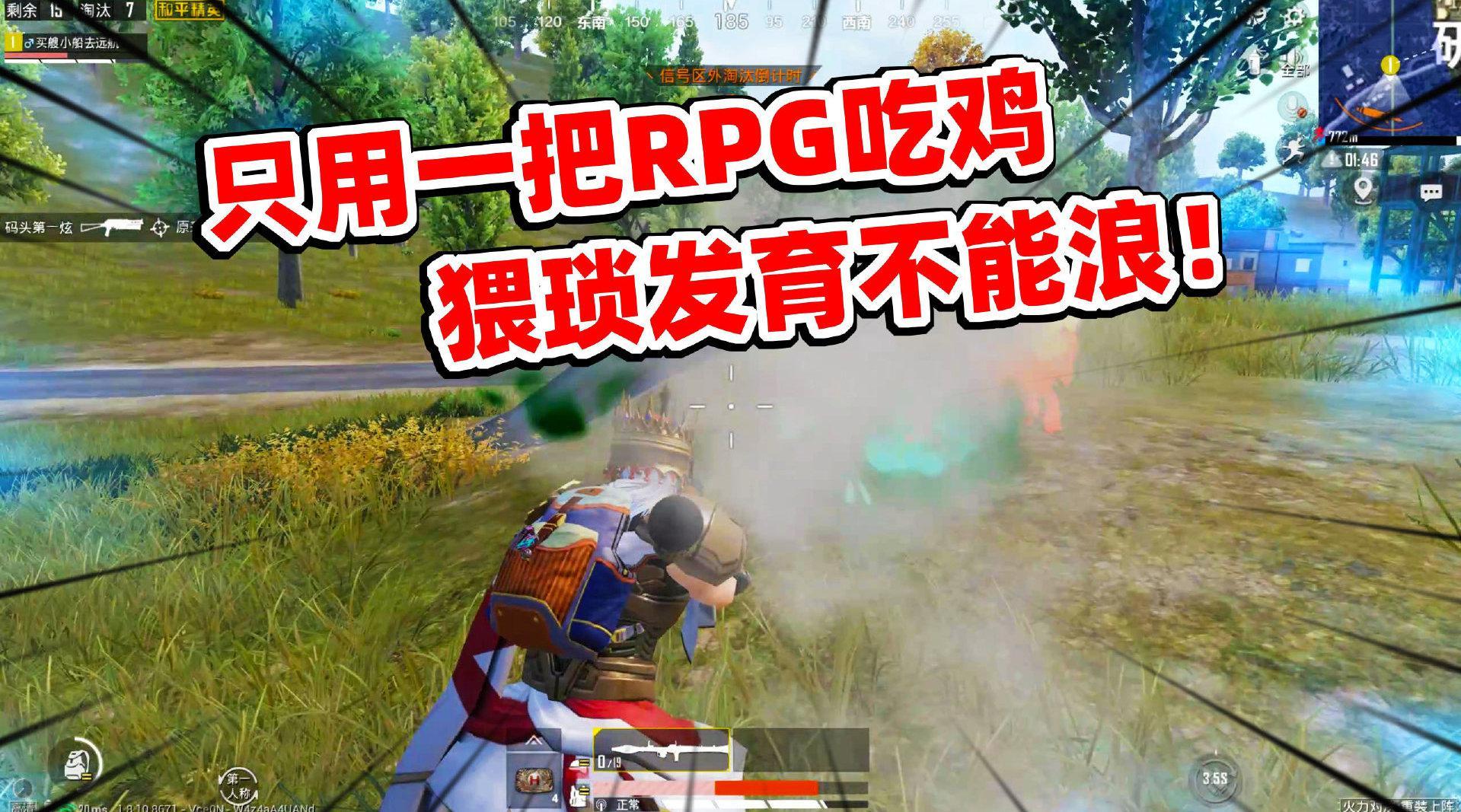 狙击手麦克:挑战只用一把RPG吃鸡……