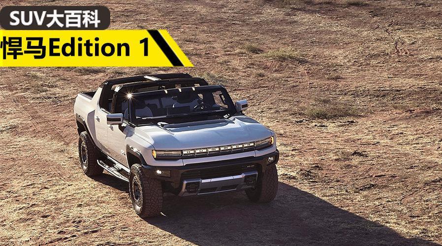 悍马EV首发皮卡车型,破万扭矩+560公里续航,不输特斯拉皮卡