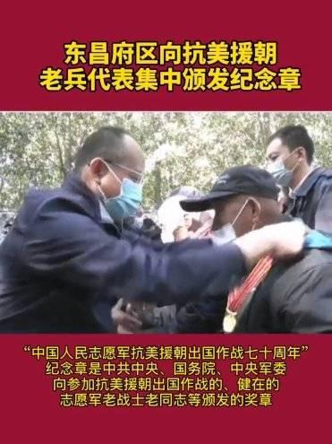 东昌府区向抗美援朝老兵代表集中分发纪念章……