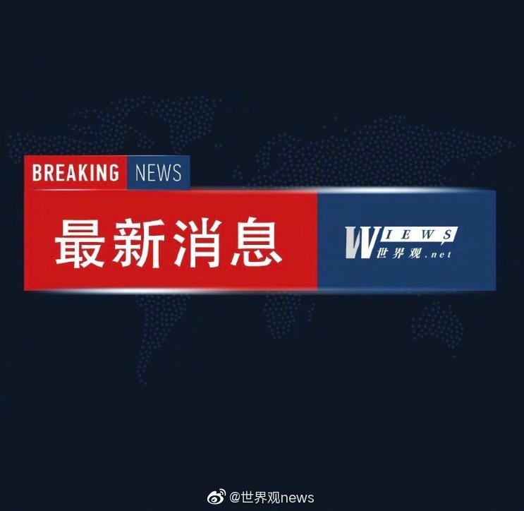新疆维吾尔自治区卫生健康委最新通报……