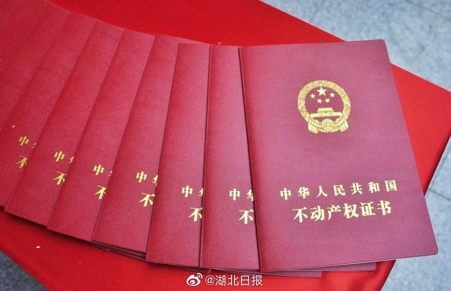 武汉不动产登记一般事项一个工作日内办结