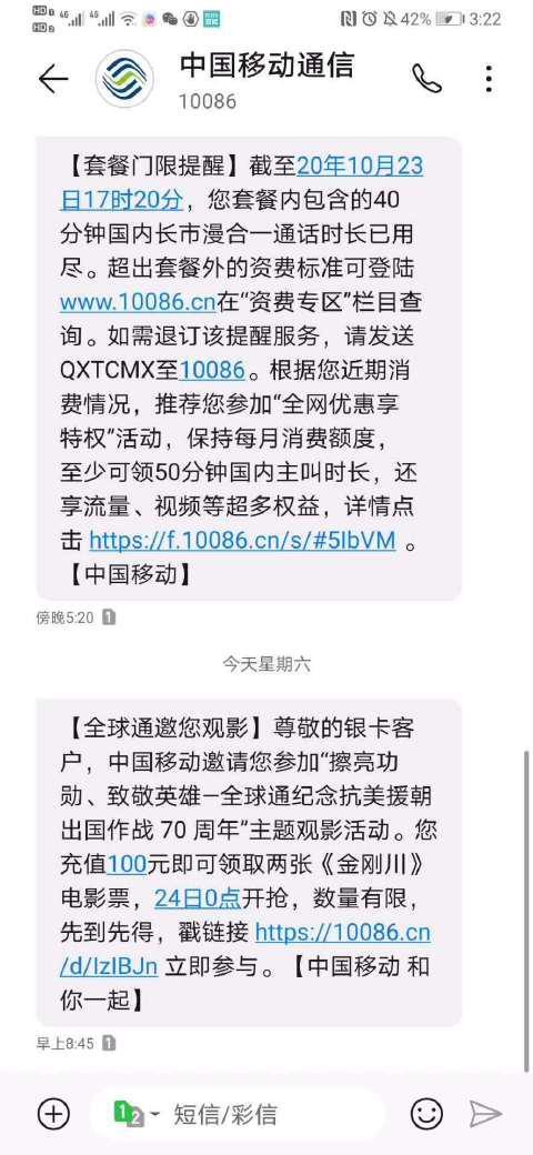 金刚川电影上映,中国移动赠票有点不够诚意