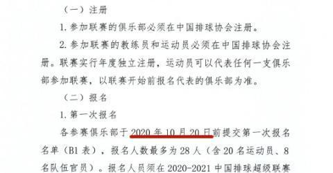 排协最新公告暗藏玄机,袁心玥刘晏含迎机会,上海女排也从中受益