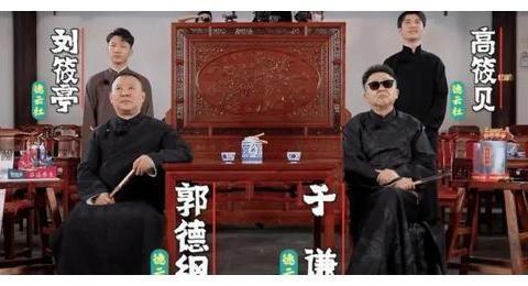 德云团综少班主粉丝骂孟鹤堂惹争议,网友:别让饭圈文化毁了相声
