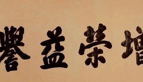 田蕴章评这位前省长的书法:自成一家!沈鹏:取媚大众,过于甜俗