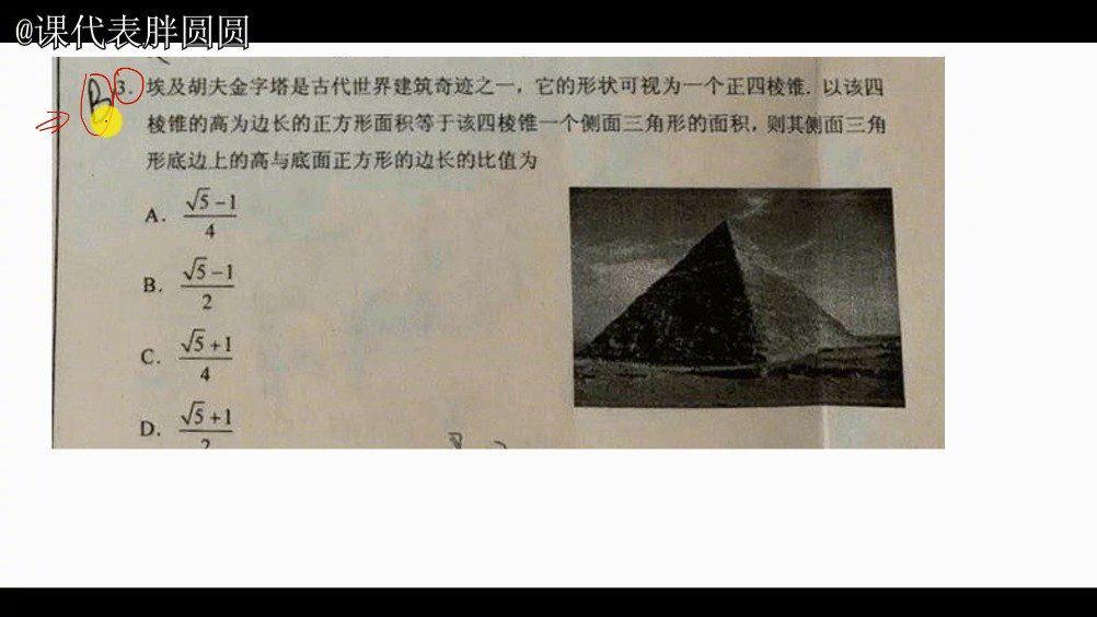 2020年,高考文理科数学真解析,胡夫金字塔的比例……