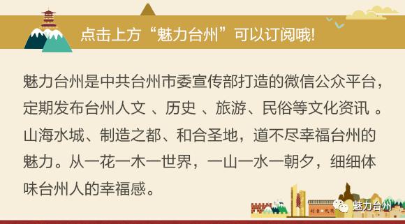"""台州百味丨最新出炉!4家""""台州菜""""餐馆上榜《2021上海米其林指南》"""