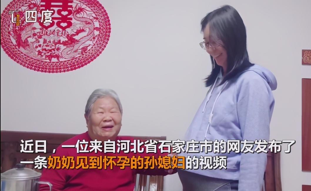 孙媳妇临盆在即 71岁奶奶轻轻抚摸她肚子笑得合不拢嘴