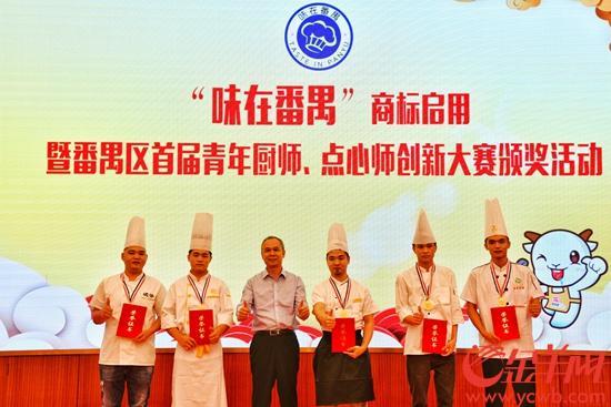 """""""味在番禺""""商标启用 为广州首个餐饮类集体商标"""