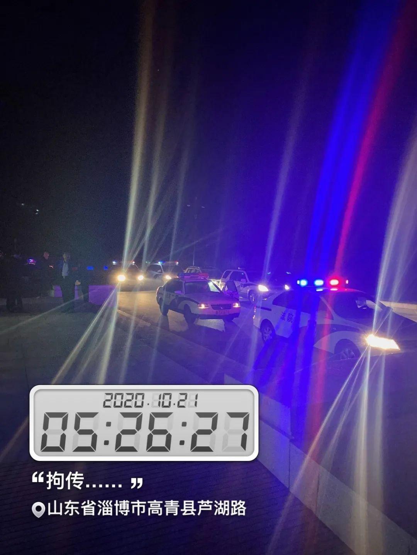 凌晨!淄博20多名干警出动,一批人被带走