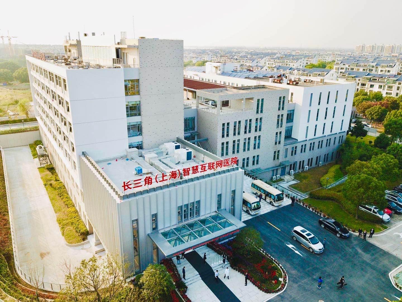长三角(上海)互联网医院投运,支持三地医保免备案异地结算图片
