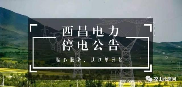 西昌市电力股份有限公司停电公告(2020年10月26日)
