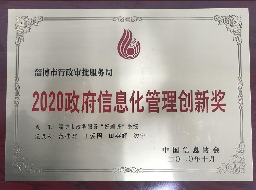 淄博市政务服务获2020政府信息化管理创新奖