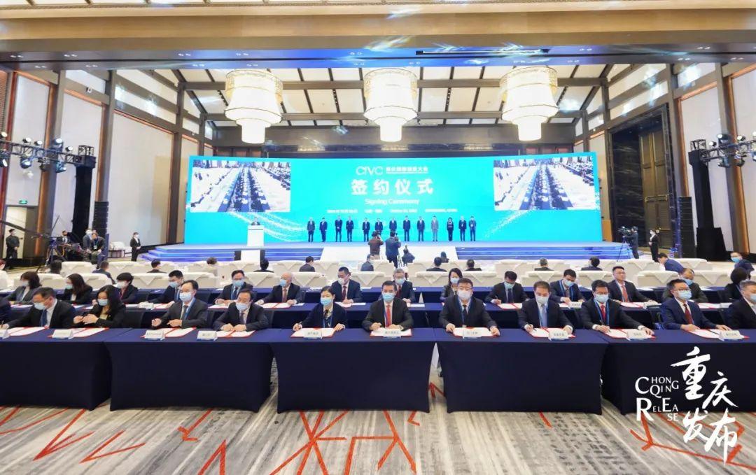 675.55亿元!重庆国际创投大会上签约了这些重磅项目图片