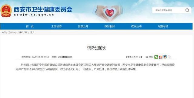 医疗器械公司涉嫌贿赂医院人员?西安市卫健委回应图片