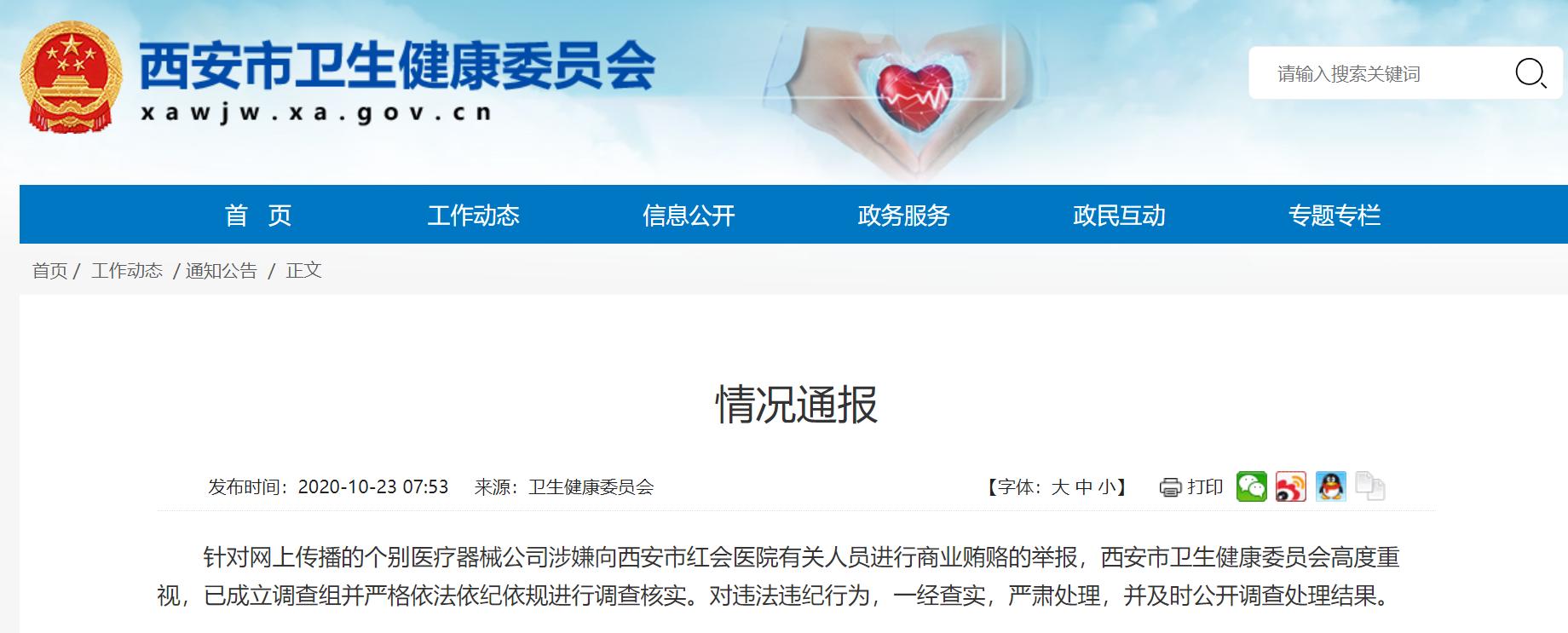 西安两家三甲医院50多人被举报受贿,涉及多位知名专家,当地卫健委:已成立调查组