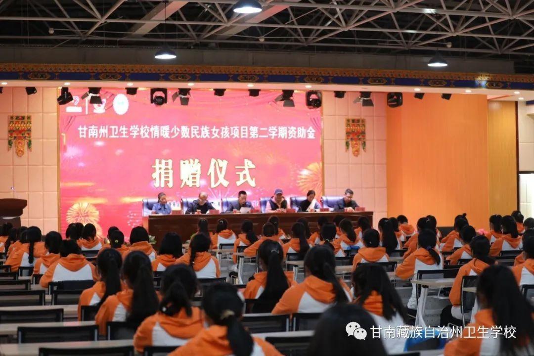 """""""情暖少数民族女孩""""项目助学金捐赠仪式在甘南卫校举行"""