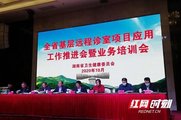 全省基层远程诊室项目应用工作推进会暨业务培训会在江华召开
