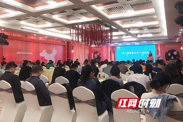 湖南省化妆品经营行业协会召开会员代表大会暨理事大会