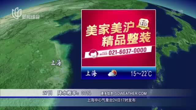 20201024《上海晚间天气预报》