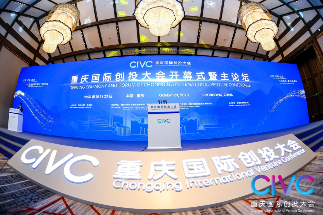 2020重庆国际创投大会,资本大咖来解码图片
