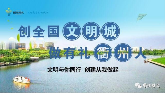 【财动态】衢州市会计人才库成立大会暨管理会计推进会成功举办