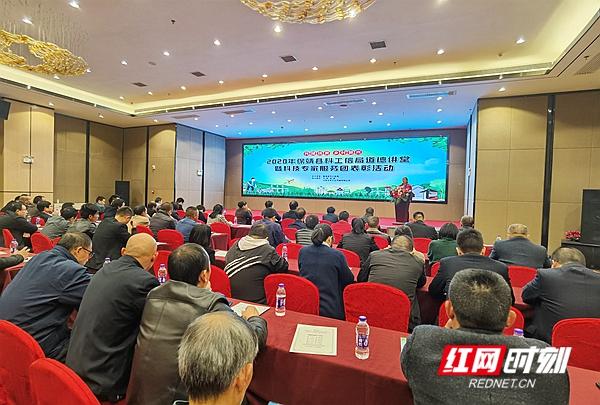 保靖县科工信局组织开展道德讲堂暨科技服务专家表彰活动
